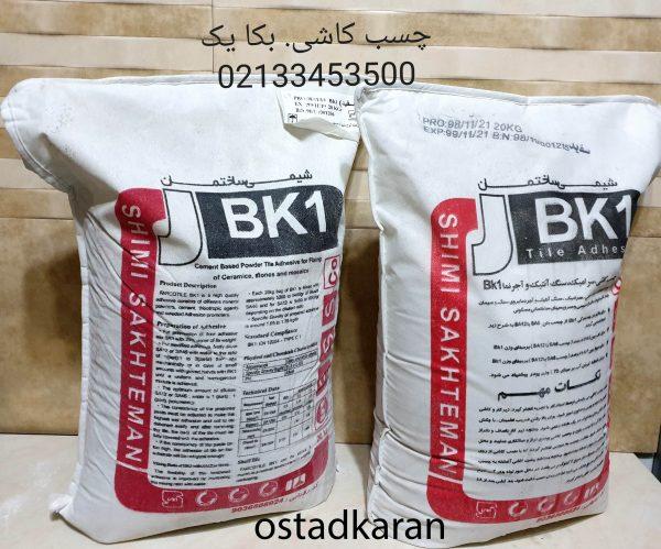 چسب کاشی بکا یک bk1 شیمی ساختمان