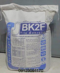 چسب کاشی شیمی ساختمان bk2f-چسب کاشی شیمی ساختمان