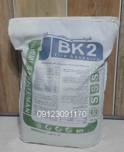 چسب کاشی bk2 قیمت