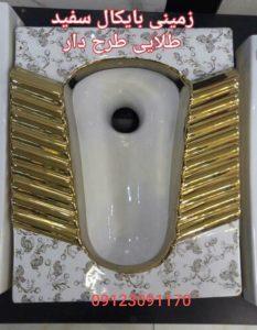 سنگ توالت بایکال سفید طلایی طرحدار